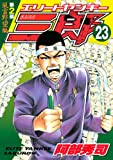 Elite Yankee Saburo Part 2 Fengyun ambition Hen (23) (Young Magazine Comics) (2010) ISBN: 4063618609 [Japanese Import]