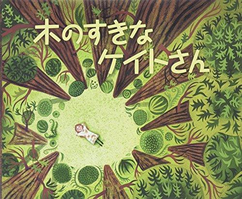 木のすきなケイトさん―砂漠を緑の町にかえたある女のひとのおはなし