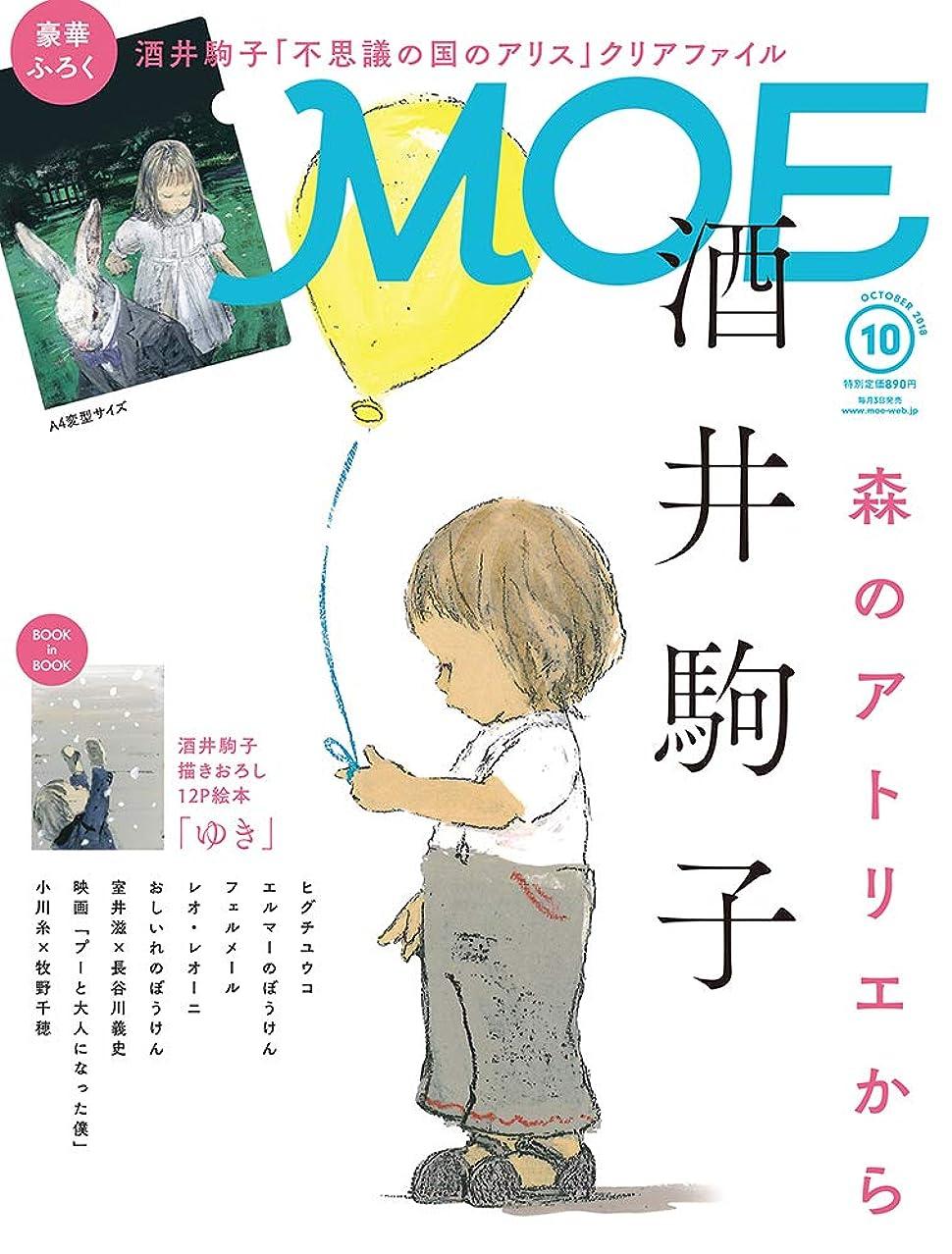 プレゼンター最大限伝導率Animage(アニメージュ) 2019年 03 月号 [雑誌]