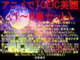 Anime de TOEIC 1 and 6 the set of ebook for studying TOEIC with some sentences which describe some Japanese animations characters such as Kemono Friends ... berserk everyday life w (Japanese Edition)