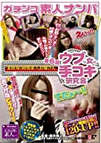 第6回ウブな女の手コキ研究会 [DVD]