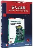 嵌入式系统:体系结构、编程与设计(第3版)