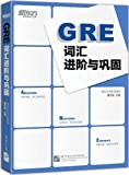 新东方·GRE词汇进阶与巩固