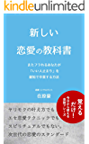 新しい恋愛の教科書: またフラれるあなたが「いい人止まり」を最短で卒業する方法