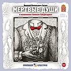 Dead Souls Audiobook by Nikolai Gogol, Vladimir Bruss Narrated by Aleksey Bagdasarov