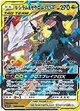 ポケモンカードゲーム SM11b 036/049 レシラム&ゼクロムGX 竜 (RR ダブルレア) 強化拡張パック ドリームリーグ