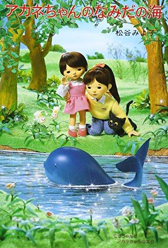 モモちゃんとアカネちゃんの本(6)アカネちゃんのなみだの海 (児童文学創作シリーズ)