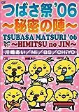 つばさ祭'06 ~秘密の陣~ [DVD]