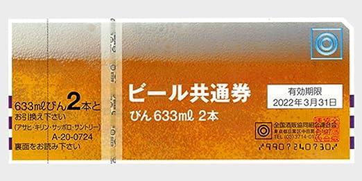 「ビール券」の画像検索結果