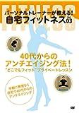 """【Amazon.co.jp限定】40代からのアンチエイジング法! """"どこでもフィット"""" プライベートレッスン [DVD]"""