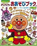 Take it! Book 2 (color wide Shogakukan) play Anpanman Contact (2011) ISBN: 4091123953 [Japanese Import]