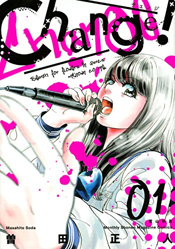 Change!(1) (KCデラックス 月刊少年マガジン)