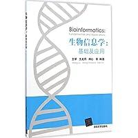 生物信息学:基础及应用
