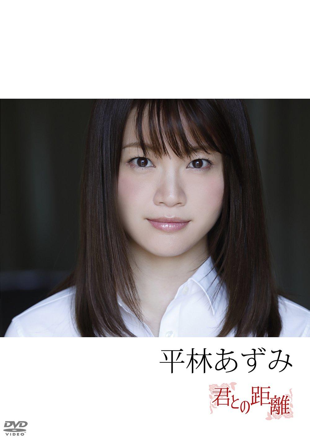 平林あずみ DVD ≪君との距離≫ (発売日 2018/06/21)