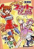 enjoy!ネットぴーぷる (Dengeki Comics EX―電撃4コマコレクション)