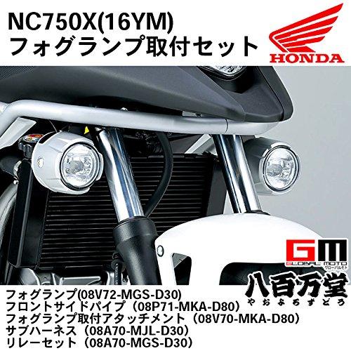 【ホンダ純正】 LEDフォグランプ 取付セット一式 新型NC750X(2016年モデル)(16YM)【08V72-MGS-SET】【HONDA】 B01DZVVC1Q
