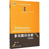 十二五 普通高等教育本科国家级规划教材·21世纪统计学系列教材:多元统计分析(第四版)