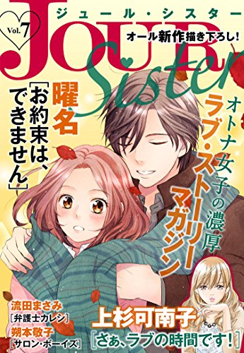JOUR Sister : 7巻 (Kindle) 感...