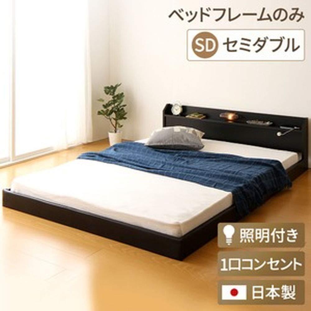 日本製/フロアベッド/照明付き/連結ベッド//セミダブル/ーベッドフレームのみー 『Tonarine』トナリネ/ブラック/// B07T1SR5W6