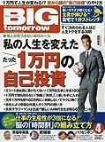 BIG tomorrow(ビッグトゥモロー) 2017年 04 月号 [雑誌]