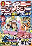 東京ディズニーランド&シー 徹底攻略裏技ガイド2017-18 (COSMIC MOOK)