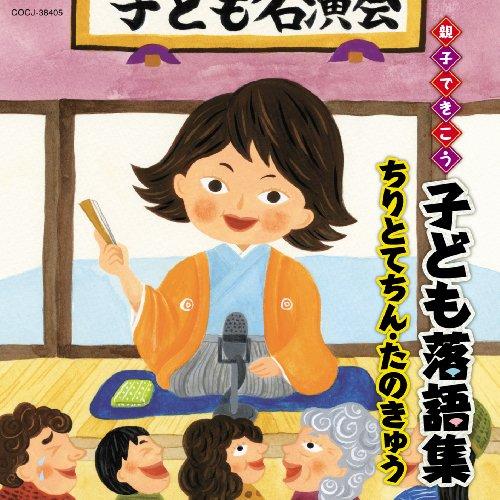 Childrens - Oyako De Kikou Kodomo Rakugo Shuu Chiritotechin [Japan CD] COCJ-38405