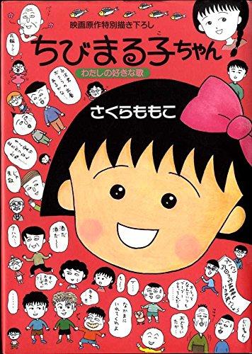 ちびまる子ちゃん―わたしの好きな歌 (りぼん愛蔵版コミックス)