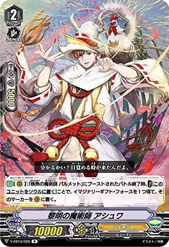 ヴァンガード V-EB13/026 黎明の魔術師 アシュワ (R レア) The Astral Force