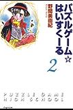 パズルゲーム☆はいすくーる 2 (白泉社文庫)