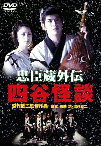 Japanese Movie - Chushingura Gaiden Yotsuya Kaidan [Japan DVD] DA-5303