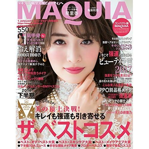 MAQUIA 2017年1月号 追加画像