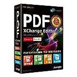 ジャングル PDF-XChange Editor