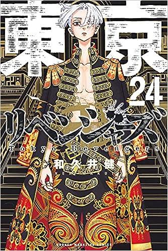 東京卍リベンジャーズ(24) (講談社コミックス) | 和久井 健 |本 | 通販 | Amazon