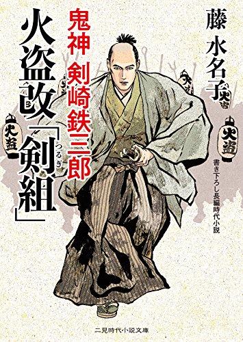 火盗改「剣組」 鬼神 剣崎鉄三郎 (二見時代小説文庫)