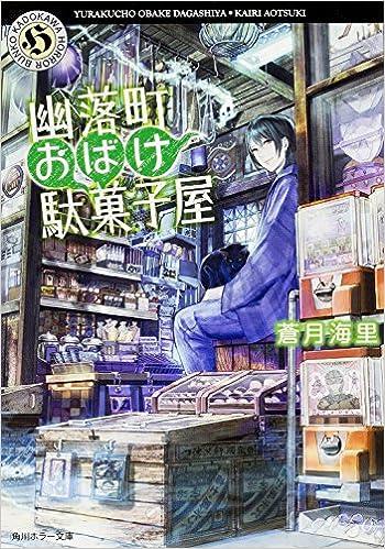 幽落町おばけ駄菓子屋 (角川ホラー文庫)