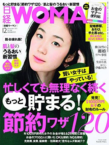 日経WOMAN(ウーマン)2015年12月号[雑誌]