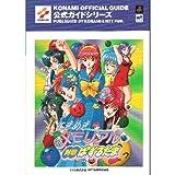 Tokimeki Memorial Taisen Puzzle Dama (Official Guide series) (1996) ISBN: 4871888282 [Japanese Import]