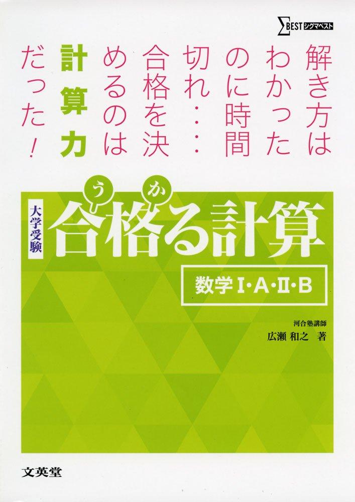 数学の計算力を鍛えるためのおすすめ問題集『合格る(うかる)計算 数学Ⅰ・A・Ⅱ・B』