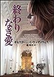 終わりなき愛 (ソフトバンク文庫NV ウ 3-5)