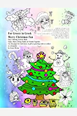 For Greece in Greek Merry Christmas Fun  Easy Coloring Activity Book Enjoy, Share, Bring Family & Friends Together.  Use the pages for wall decor, to ... as a keepsake by Grace Divine (Greek Edition) Paperback