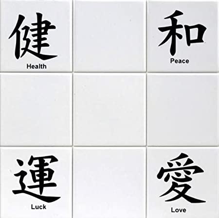 Chinese Symbols Health Love Peace And Luck Tile Transfers To Fit 6