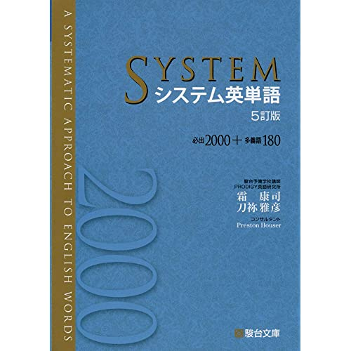 駿台文庫『システム英単語 5訂版』