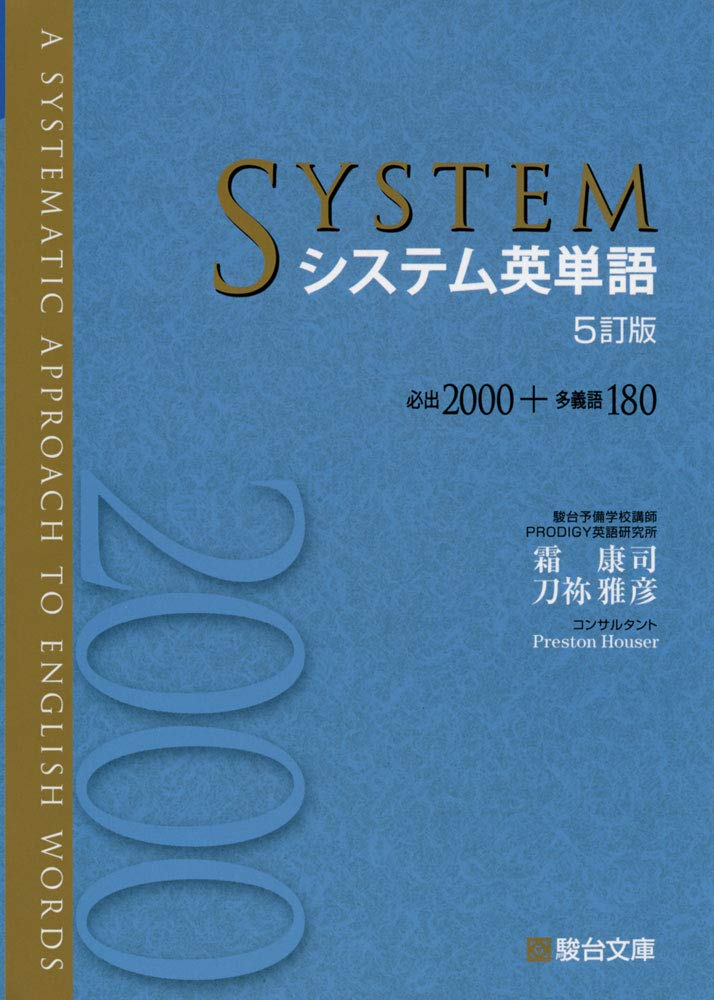 MARCH・関関同立レベルのおすすめ英単語帳『システム英単語』