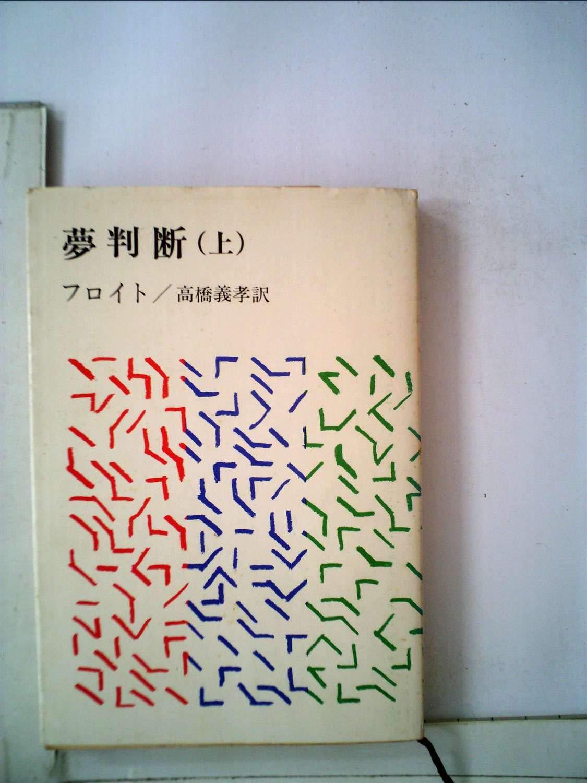 夢判断〈上巻〉 (1957年) (新潮文庫) | フロイト, 高橋 義孝 |本 ...