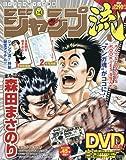 ジャンプ流!DVD付分冊マンガ講座(14) 2016年 8/4 号 [雑誌]