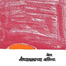 Sandhyakalchya Kavita (Marathi Edition)