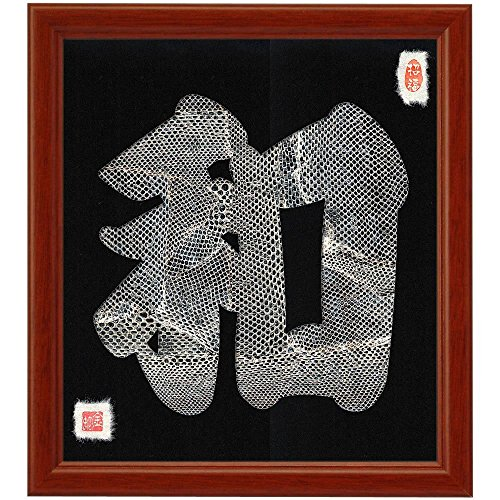 """Cutout Japanese Kanji character """"WA"""" which brings good luck, Black, Made of White python's fallout leather, 10.8"""" x 13"""" ()"""
