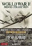 空軍大戦略 [DVD]