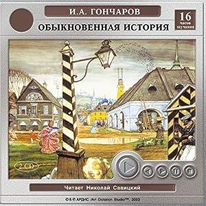 Obyiknovennaya istoriya Audiobook