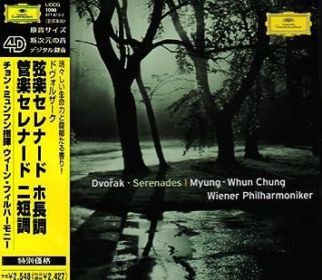 ドヴォルザーク:弦楽セレナード、管楽セレナード